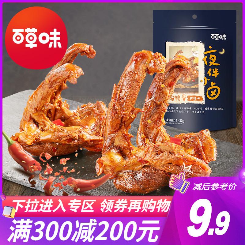 满减【百草味-鸭锁骨140g】鸭架麻辣卤味肉类零食网红寝室小吃