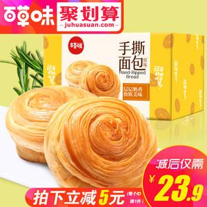 【百草味】手撕面包1kg整箱满减+用券后14.9元包邮【送运费险】