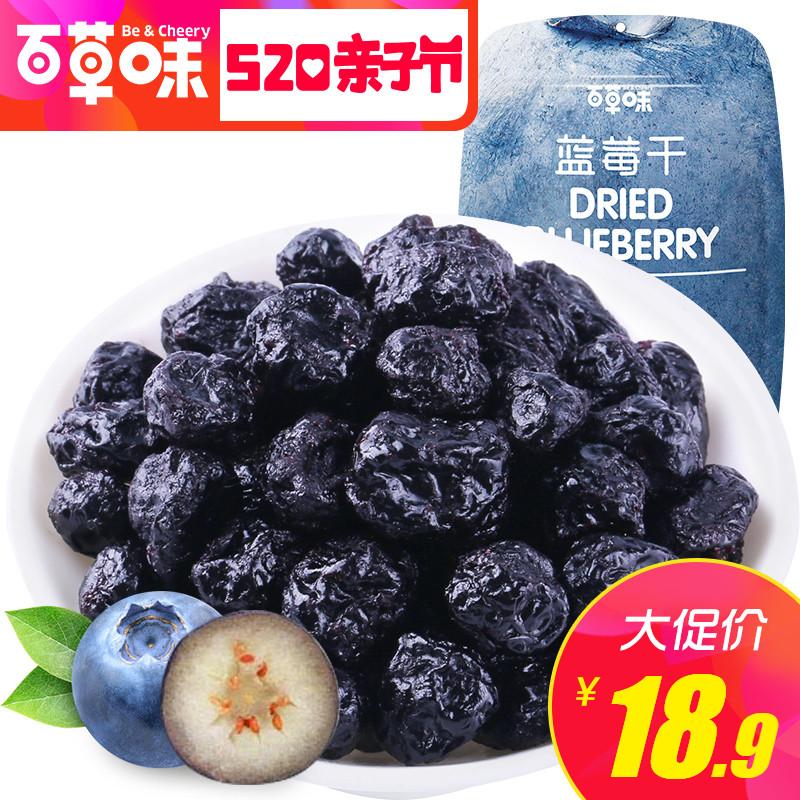 【 сто травяной - черника сухой 80г】 черника фрукты сухой офис комната случайный нулю еда мед консервы специальный свойство
