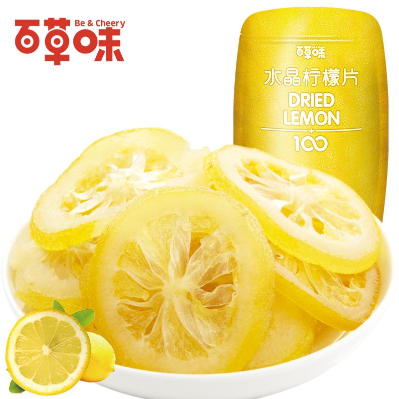 【 сто травяной - что еда лимон лист 65gx2 мешок 】 нулю еда фрукты сухой мед консервы кристалл лимон лист