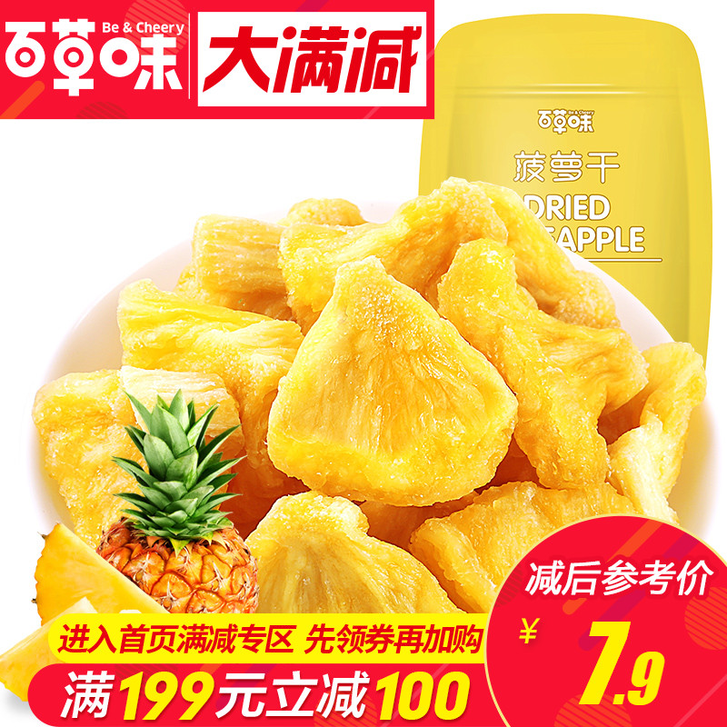 Сплошное 【 сто травяной - ананас сухой 100г】 мед консервы фрукты засахаренный фрукты сухой случайный нулю еда небольшой есть финикс груша сухой лист