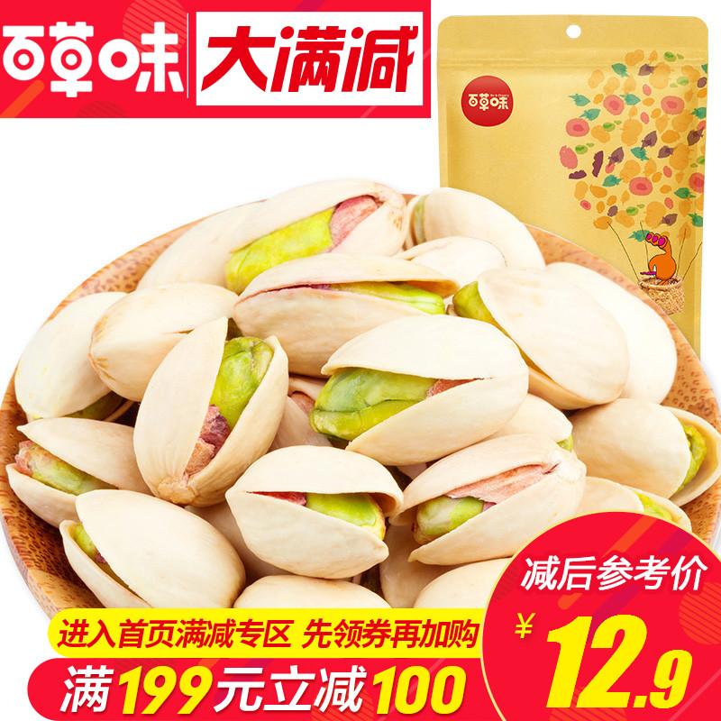 满减【百草味-开心果100g】坚果炒货 特产干果休闲零食非散装批发