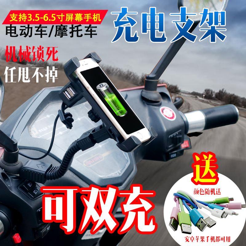 电动摩托车用手机架多功能电车电瓶车放电动车上的专用导航支架子