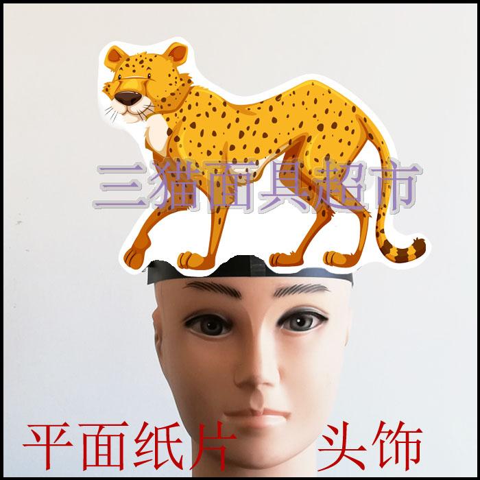Customized flat paper stage props teaching aids role play cartoon animal mask cheetah headdress