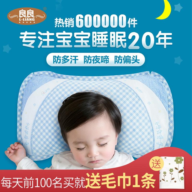 良良 婴儿枕头0-1-5岁定型枕儿童枕四季通用新生儿宝宝防偏头初生