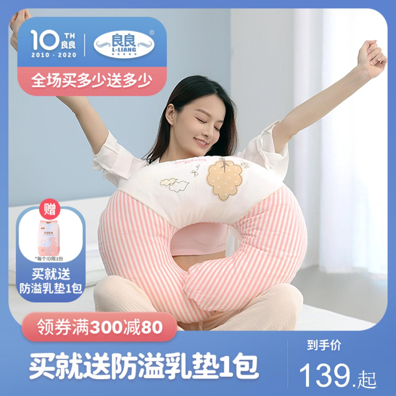 Подушки для грудного вскармливания Артикул 8676835181