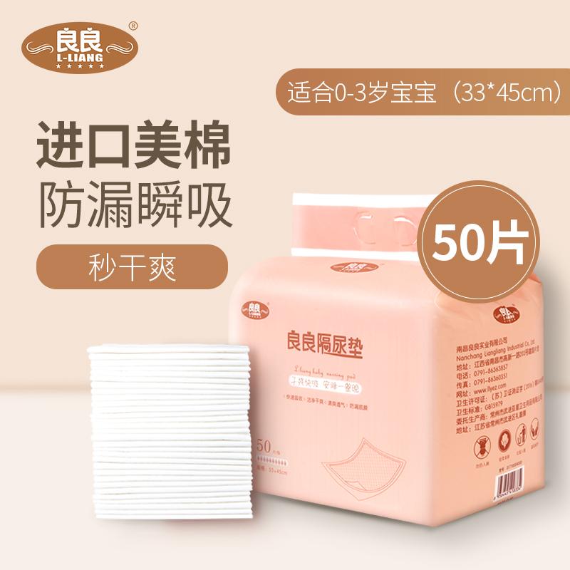 良良隔尿垫一次性婴儿护理垫防水透气宝宝纸尿片大号新生儿不可洗