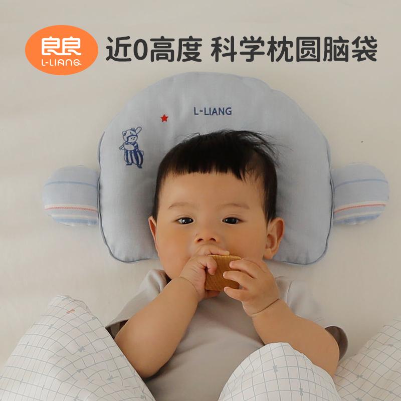 良良 婴儿定型枕头0-1岁新生儿防偏头护头枕宝宝透气枕四季通用