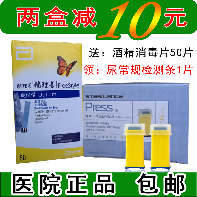 Abbott Better Auxiliary Good Blood Glucose Meter Test Sheets Better Blood Glucose Test Strips Shi Laian полностью стрелка руководитель