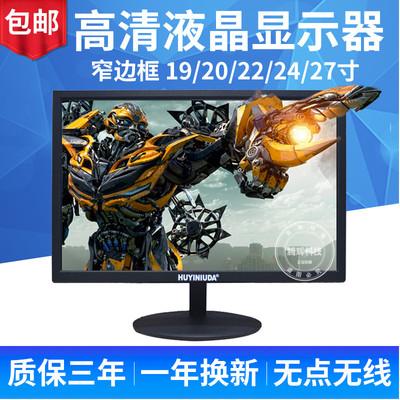 高清液晶电脑显示器17/19/20/22/24/27寸显示屏HDMI监控PS4全新