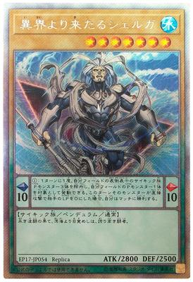 【假面卡牌】游戏王 ESR 来于异界的谢尔加 观赏卡 EP17