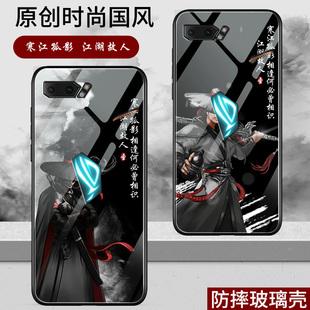 華碩ROG遊戲手機2手機殼ROG二代玻璃寒江孤影ROG2男女款zs660kl敗家之眼2中國古風江湖故人個性創意潮保護套