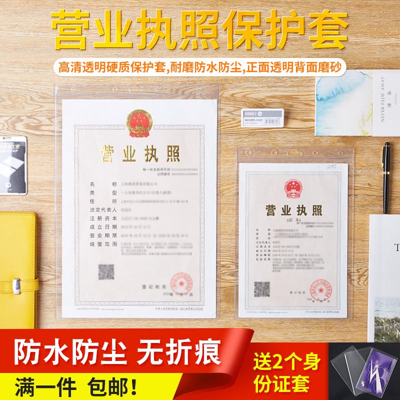 威禹新版三五证合一工商营业执照保护套证书副本保护套A3正本A4副本食品卫生许可证证照框塑料挂墙封皮相框套
