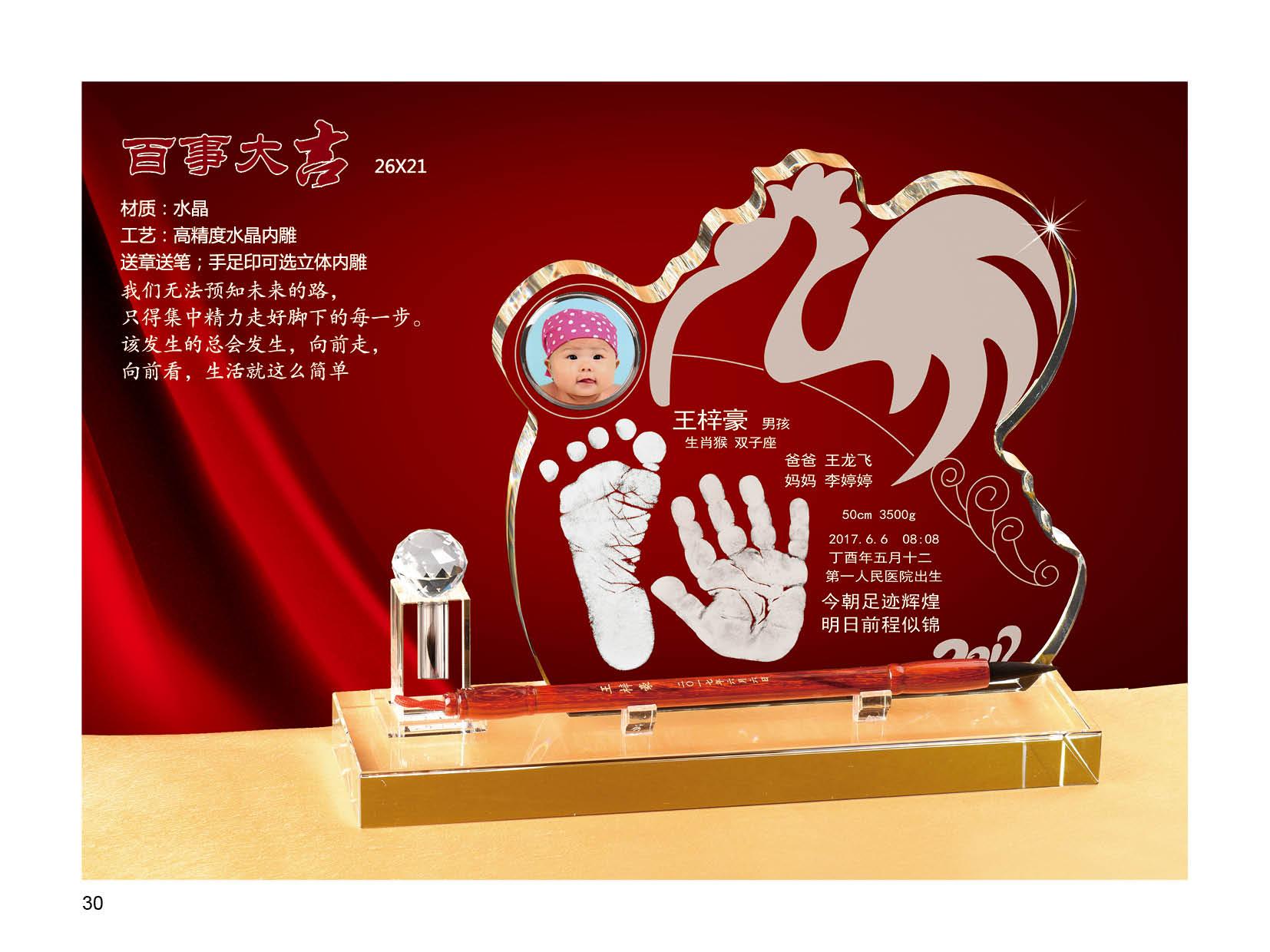 深圳上门取手足印婴幼儿纪念品鸡年年手足印制作宝宝水晶手脚印