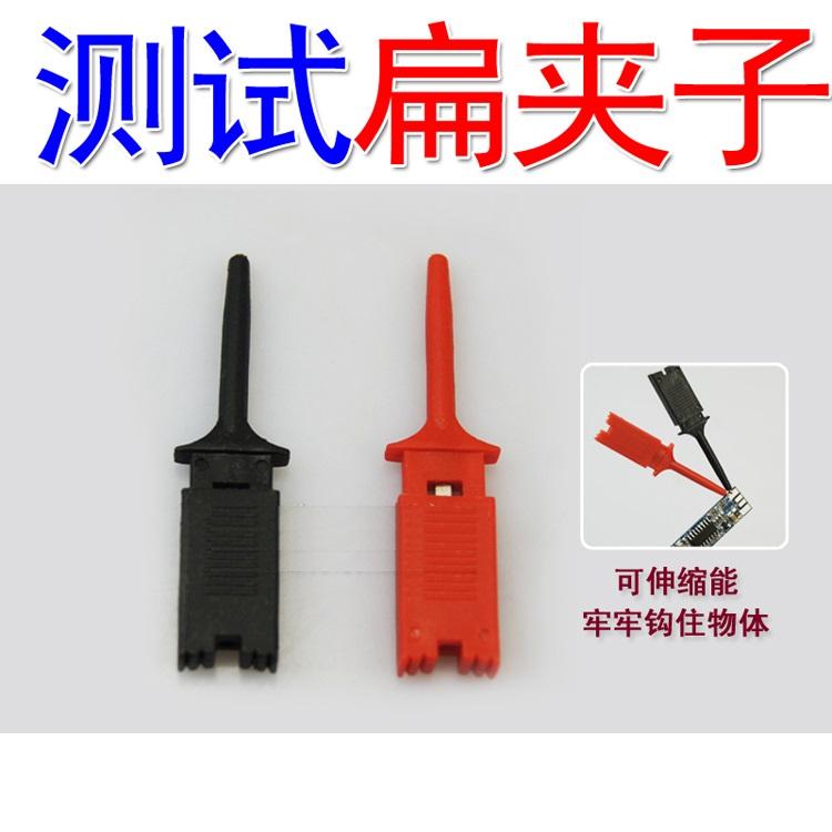 测试扁夹子 测试夹供电 电源夹子 实用精密 勾子 可伸缩 一对两个