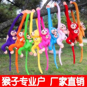 新款长臂猴子毛绒玩具会叫的母子猴彩色小窗帘猴生日礼物玩偶特价