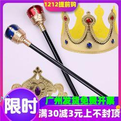 万圣节儿童表演道具国王子权杖皇后王后公主手杖红宝石皇冠头饰