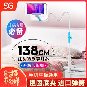 懒人手机支架手机架家用平板电脑床头桌面pad通用直播看电视ipad夹子万能支撑驾宿舍床上用多功能神器可伸缩