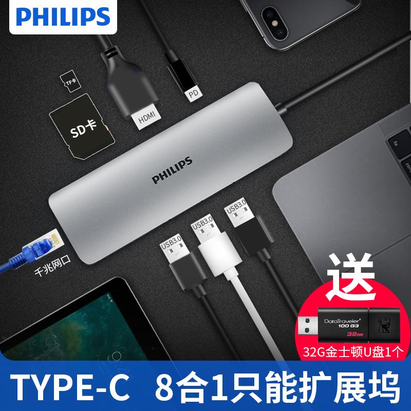 飞利浦type-c扩展坞USB分线器3.0转接头hub苹果电脑转换器拓展坞macbook pro可充电多接口支持mate20华为P20