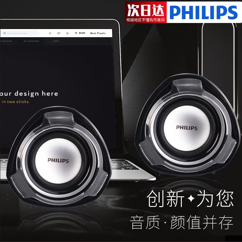 Philips/飛利浦 SPA311/93音響 電腦 台式 家用迷你組合 小音箱喇叭 筆記本影響客廳USB小音響 低音炮 重低音