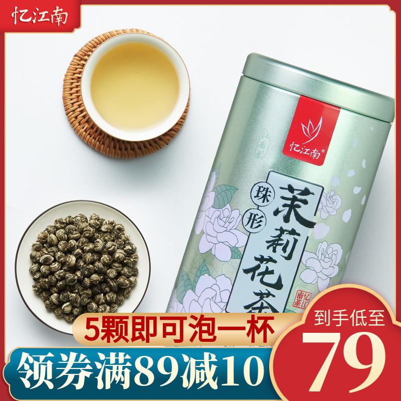 忆江南茶叶正宗原特产横县茉莉龙珠茉莉花茶浓香型绿茶茗茶叶200g