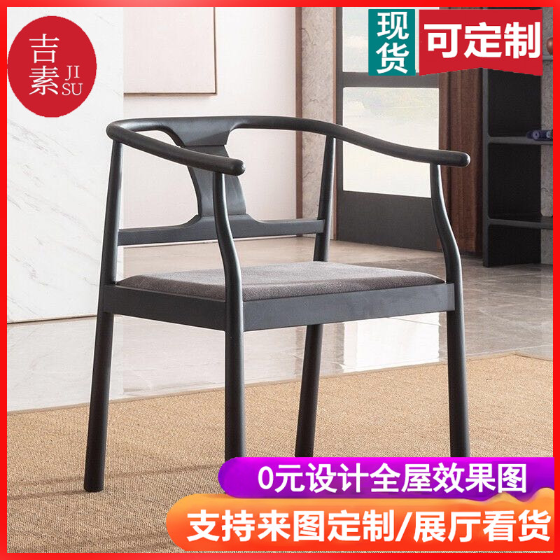 New Chinese chair, official hat chair, solid wood ring chair, armchair, back chair, negotiation chair, single book chair, leisure chair, reception chair