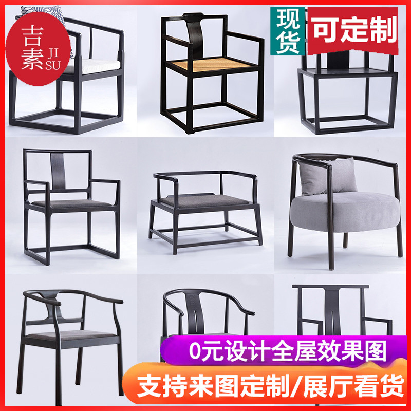 New Chinese chair, official hat chair, solid wood ring chair, armchair, back chair, negotiation chair, single book chair, leisure chair, master chair