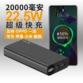 恒源者22.5W超级快闪充充电宝适用华为苹果小米移动电源20000毫安图片