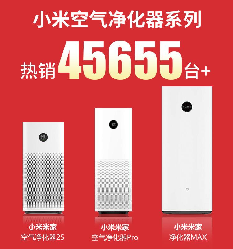 [小米北京正品店空气净化,氧吧]现货小米米家空气净化器2S 除雾霾甲月销量49件仅售699元