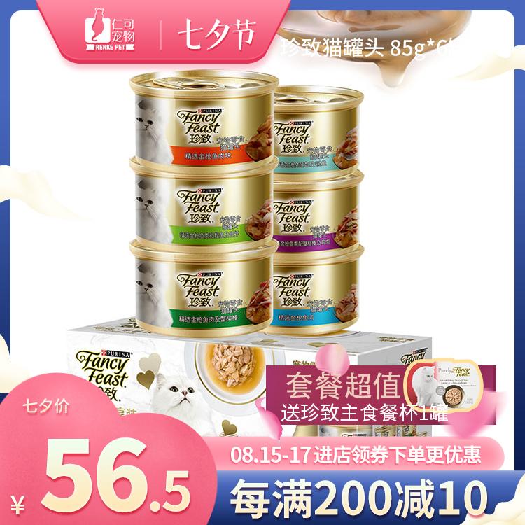 Консервированная еда для кошек Артикул 546363340354