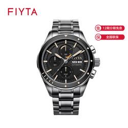 飞亚达航天系列复制款限量腕表五级钛表带多功能机械表GA880018