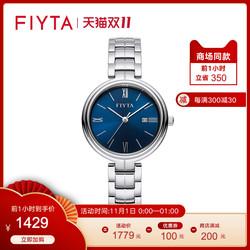 专柜同款 飞亚达新品女士手表防水石英表钢带女表L800017.WLW