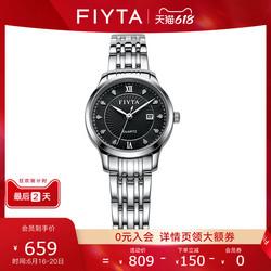飞亚达手表女石英表防水镶钻精钢带女士腕表L802030.WBW