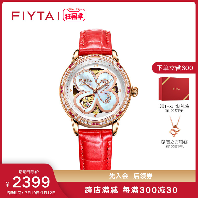 Gao Yuanyuan Feiyada Watch Star Clover Lady Machinery Watch Fashion Waterproof Simple Watch
