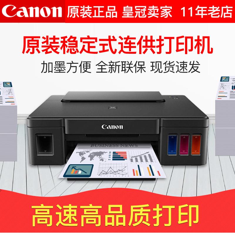 佳能G1810打印机彩色喷墨洗照片打印机家用办公小型机器墨仓式