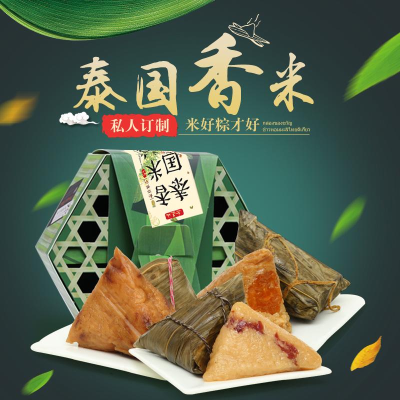 山与味 泰国香米粽子竹篮礼盒装 端午节团购火腿玫瑰云南手工甜粽
