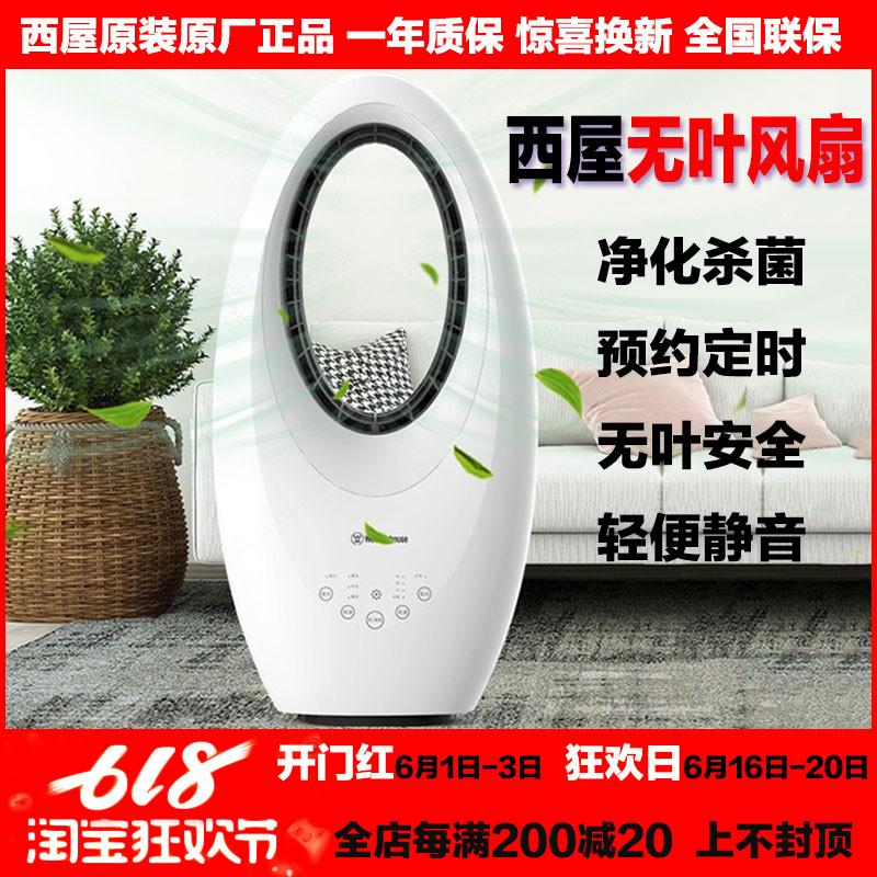 西屋智能无叶风扇xww16空调空气净化预约定时落地扇台式变频静音