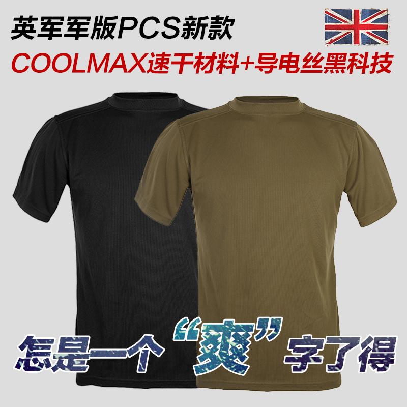 英军公发军版短袖战术军迷T恤衫Coolmax男夏PCS新款作训作战短袖