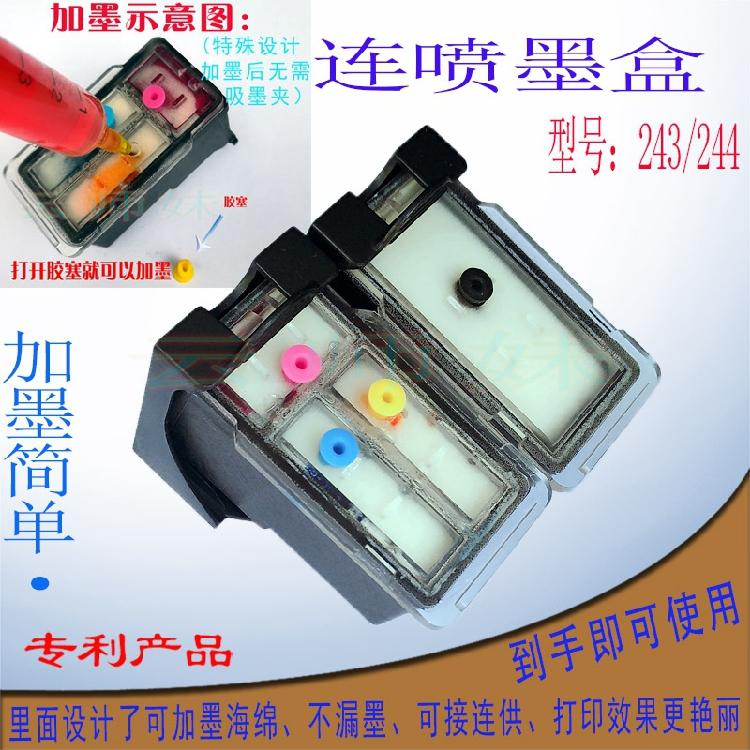 适用佳能PG243 CL244墨盒改装连喷2520 2522 2922 2920 MX492连供