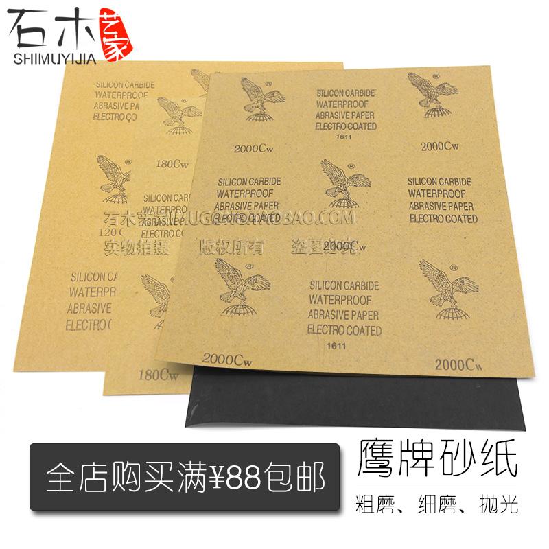 鹰牌砂纸水磨砂纸木工打磨机砂纸片纱布圈800 1500目抛光满88包邮