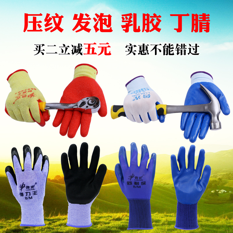[buy two minus five] Luguang labor insurance field workshop thickened nitrile wear-resistant rubber hanging foam work anti-skid gloves