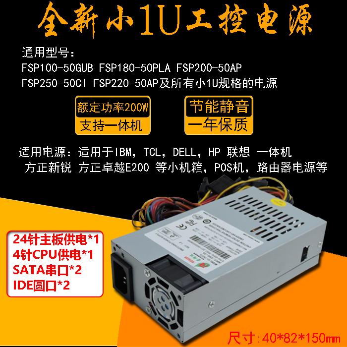 全新通用全汉PFS180-50PLA 小电源一体机电脑电源小1U电源收银机