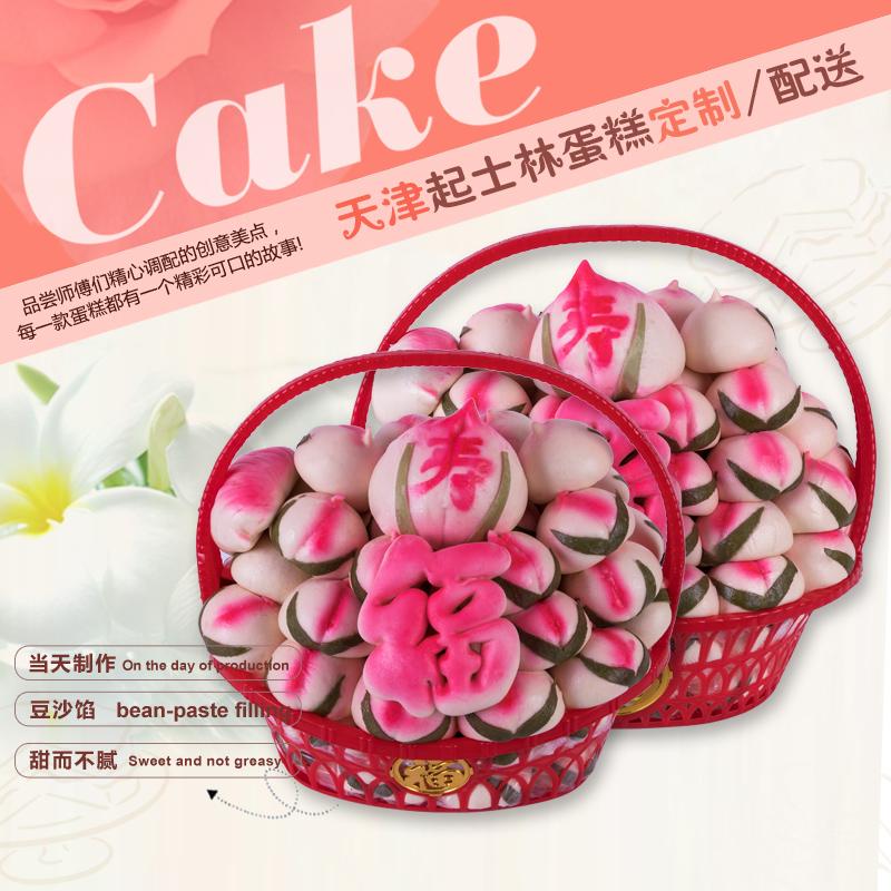 11月09日最新优惠起士林寿桃生日天津老人祝寿蛋糕