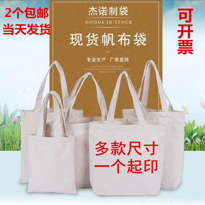 Canvas bag custom made blank DIY hand-painted students hand-held cotton shopping bag custom printed logo