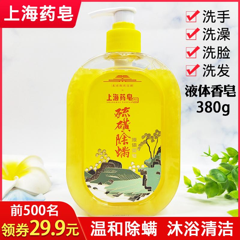 上海药皂硫磺除螨液体香皂380g抑菌硫磺皂通用沐浴露洗发洗澡洗手