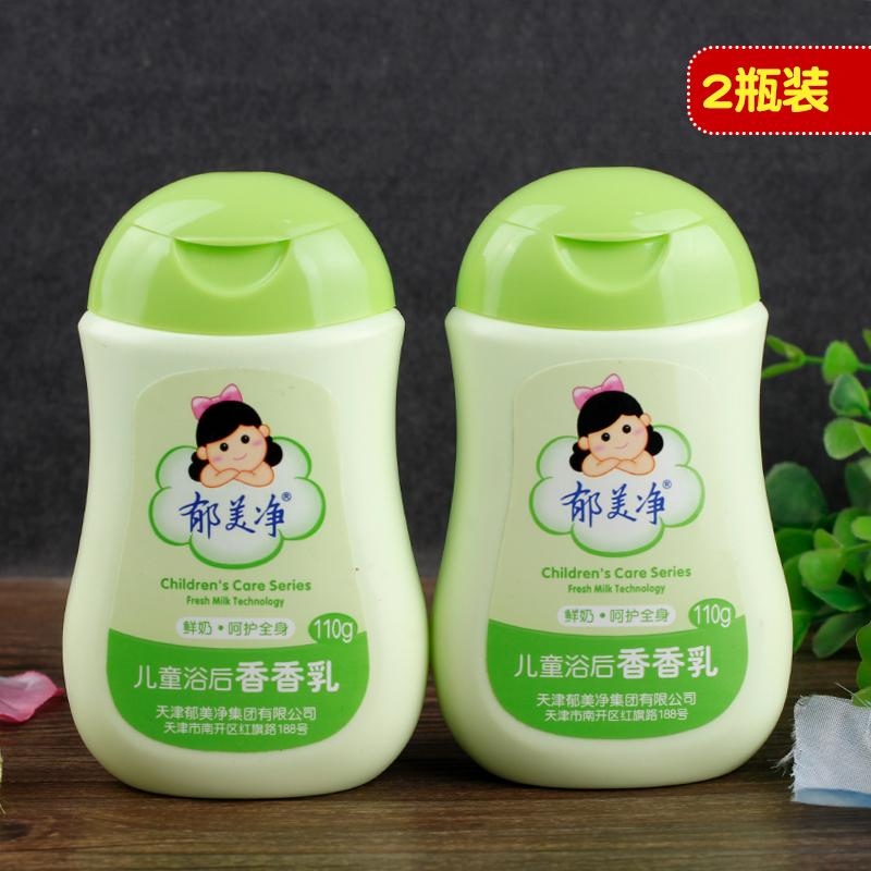 郁美净儿童浴后香香乳110g*2瓶鲜奶清爽滋润保湿宝宝浴后乳身体乳