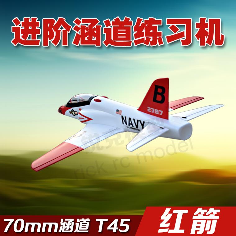 [锐克模型固定翼]天盛T45 红箭70mm