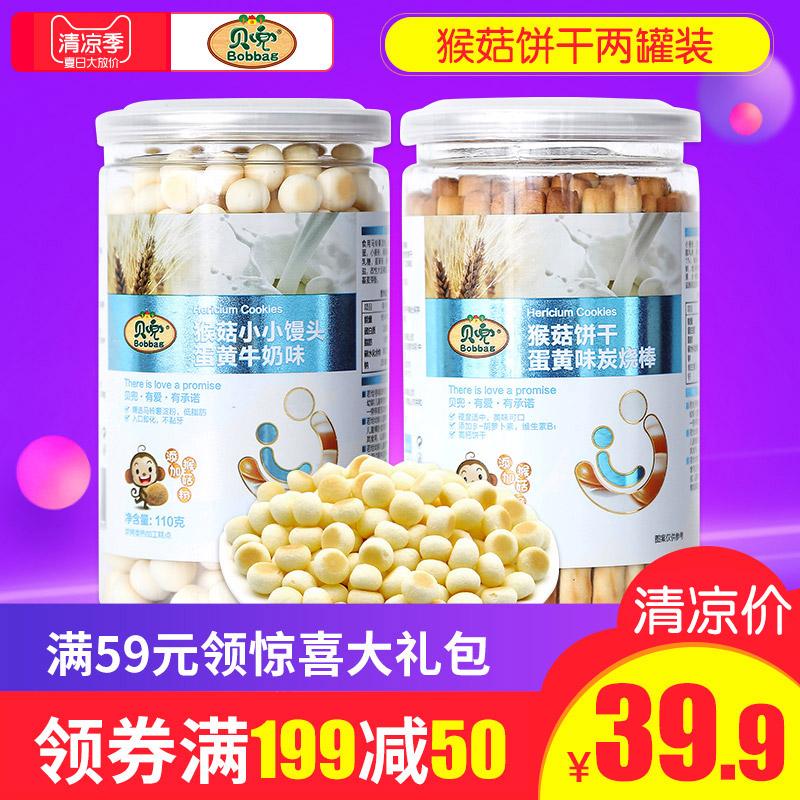 �兜 猴�^菇小小�z�^奶豆�和�零食 高�}�干【送�胗������o食】