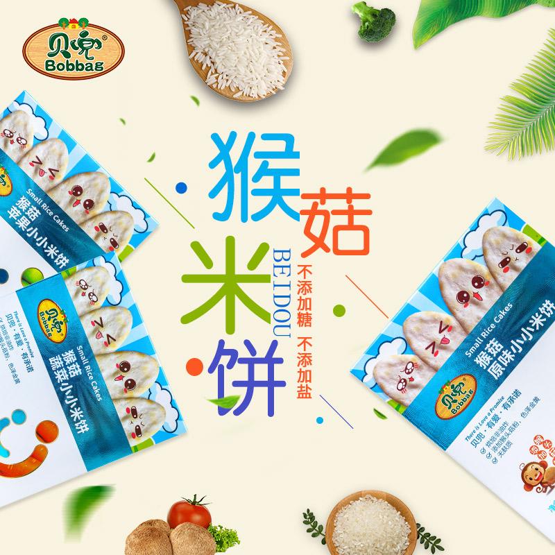 �兜 猴�^菇米�����零食�和�磨牙�干�I�B米�3盒 送�胗�狠o食