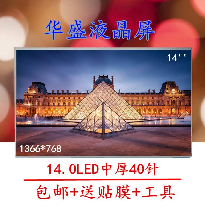 华硕 X8AC X85S A83S F83S X45V X88V X84H P43J A85 液晶屏幕